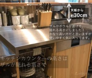 キッチンカウンターの高さは、ザルが隠れる高さで⇒カウンター天板+約30cm