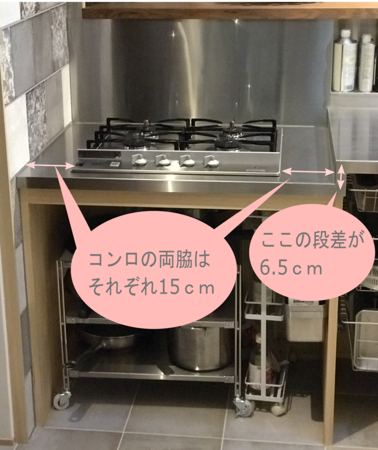 ガスコンロ部分は作業台より一段低く。使いやすいキッチンの考察 ~コンロ周り設計編~