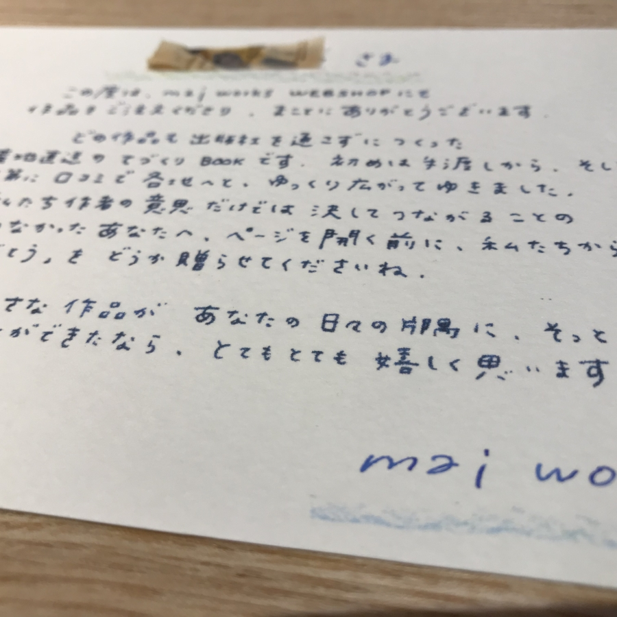 ことばの力、手書きの力ってすごい(mai works)