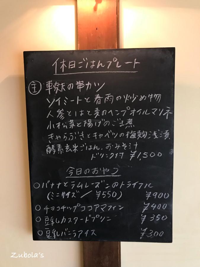 メニュー(菜食ごはん 休日ダイヤ)