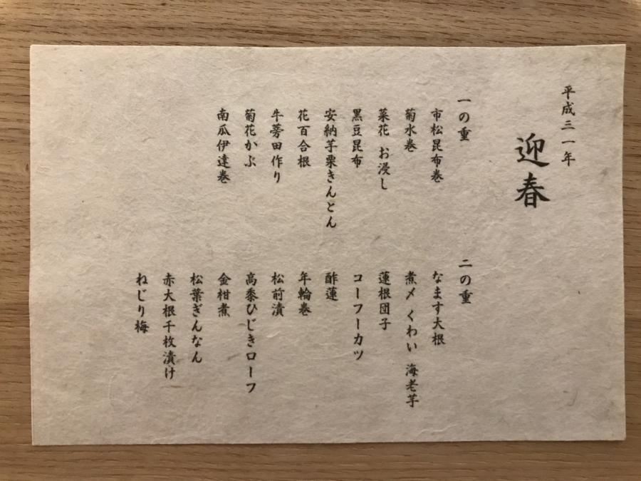 """初めて買ったお重のおせちは、""""菜食おせち""""(by休日ダイヤさん)お品書き"""
