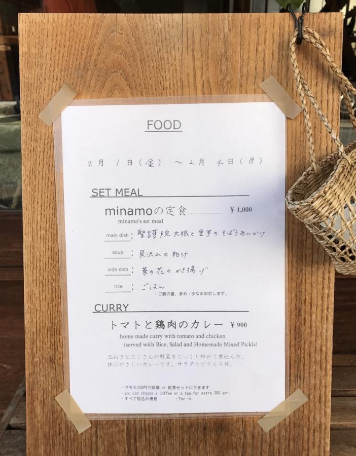 """""""珈琲と定食 minamo"""" 洗練されたお店はつい足を運んでしまう。居心地のいいカフェ@奈良"""