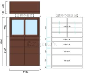 """設計図~食器棚は、ガラス戸、引き出し両方あって良かった。""""風樹の塔""""のオーダー家具。"""