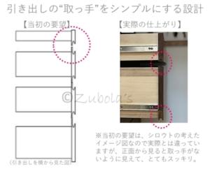 """取っ手をシンプルに~食器棚は、ガラス戸、引き出し両方あって良かった。""""風樹の塔""""のオーダー家具。"""