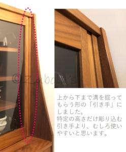 """上から下までの引き手~食器棚は、ガラス戸、引き出し両方あって良かった。""""風樹の塔""""のオーダー家具。"""